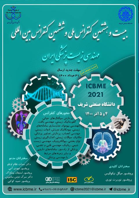 ششمین کنفرانس بینالمللی مهندسی زیست پزشکی ایران